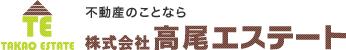 株式会社高尾エステート
